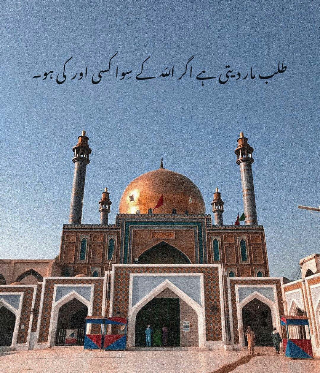Pin by Asma Mujeer ∞ on aesthetics in 2020 Urdu poetry