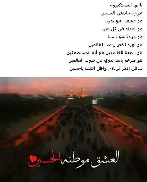 يا حبيبي يا حسين Imam Hussain Life Islam