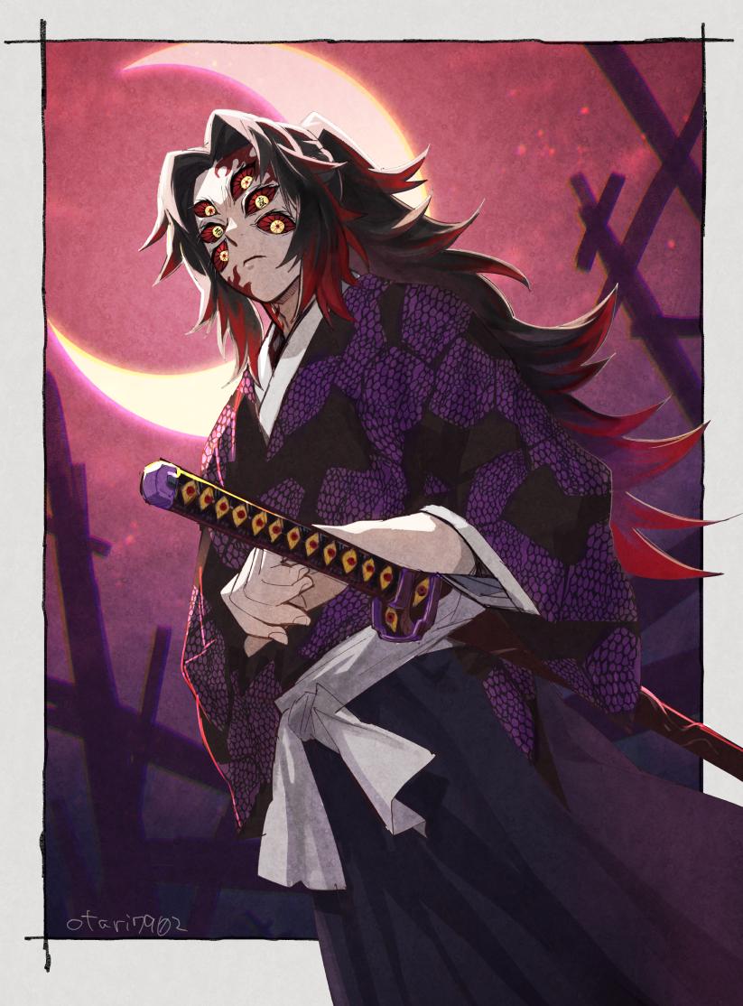 Image result for kokushibou