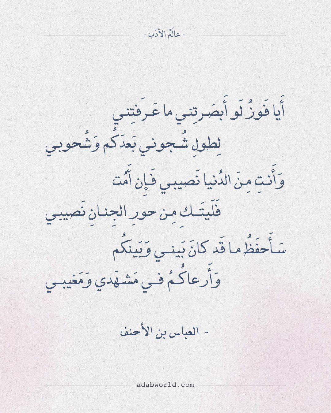 شعر العباس بن الأحنف أيا فوز لو أبصرتني ما عرفتني عالم الأدب Math Arabic Calligraphy Math Equations