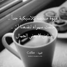 Resultat De Recherche D Images Pour كلمات عن القهوة Coffee Addict Coffee Quotes My Coffee