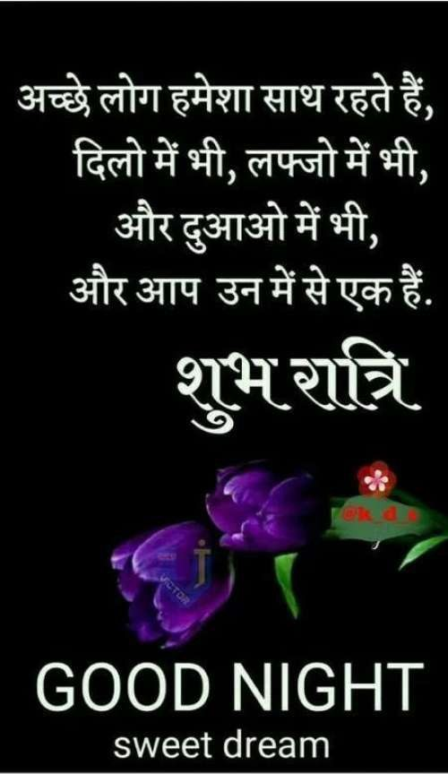 Pin By Girishbhai Brahmbhatt On Gif Good Night Hindi Quotes Good Night Quotes Good Thoughts Quotes