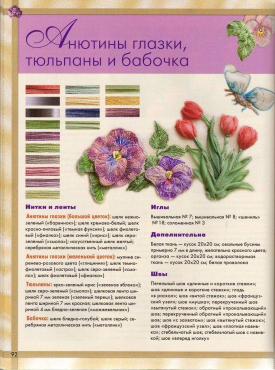 Gallery.ru / Фото #85 - Об-ая вышивка - OlgaHS