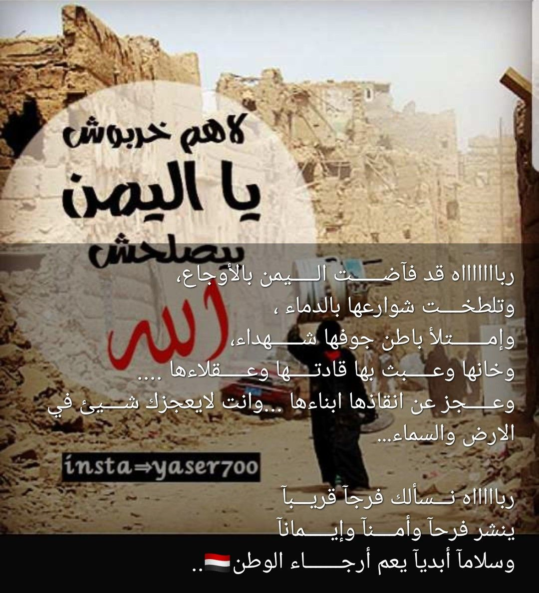 Pin By Al Anoud Alwehaibi On يمنية ولي الفخر Life Movie Posters Movies