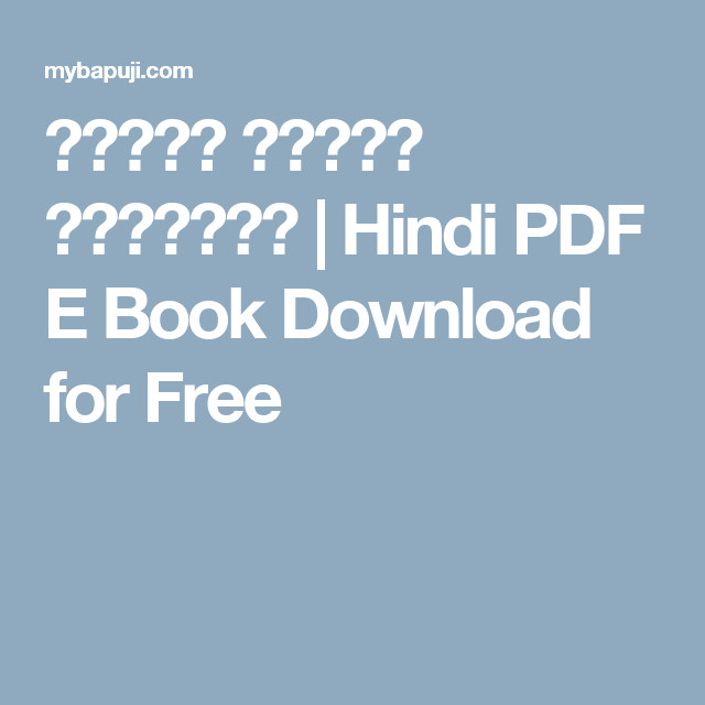 pinterest pdf and books hindi pdf e book download for free forumfinder Choice Image