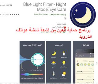 معرفة تنزيل أفضل تطبيق لحماية العين من أشعة الهاتف الضار Eye Care Light Filter Incoming Call Screenshot