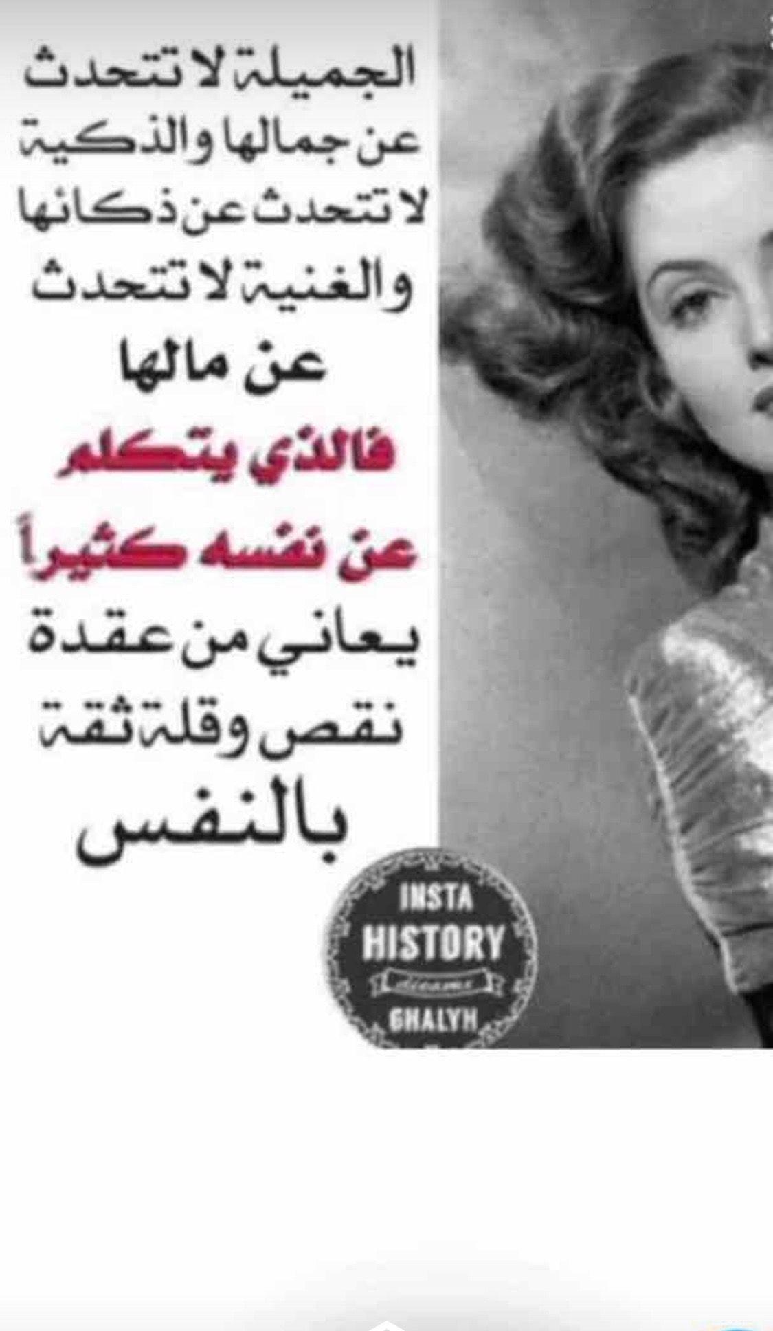 Pin By Sultan On روائع الكلام T Shirts For Women Women T Shirt