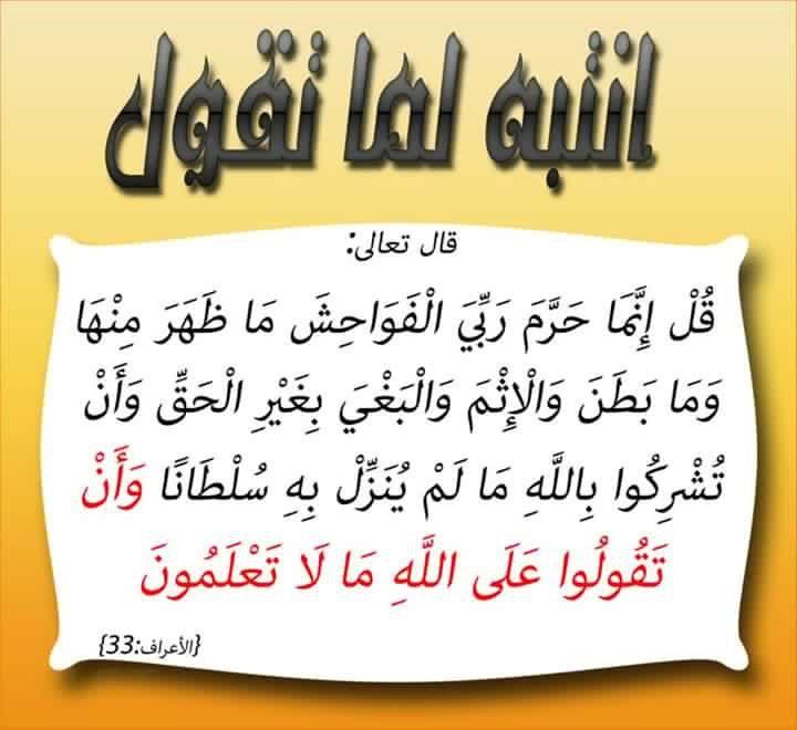 Pin By Khaled Bahnasawy On ٧ سورة الأعراف Arabic Calligraphy Calligraphy
