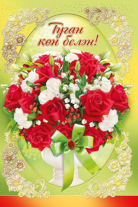 Открытка с днем рождения на башкирском языке женщине своими словами