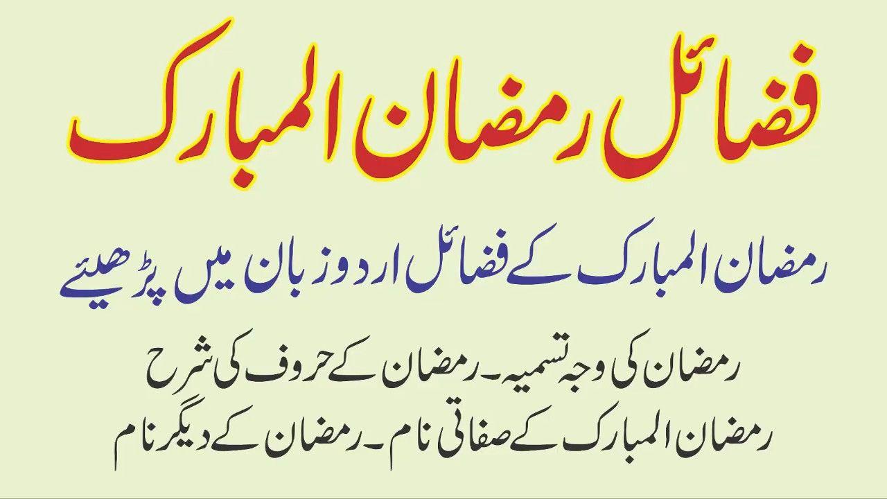 Read Fazail E Ramzan In Urdu فضائل رمضان المبارک اردو Why Read Hafiz The Creator