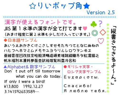 漢字 縦書きに対応した手書き日本語フォント 女の子っぽいポップ体 日本語フォント フォント ポップ