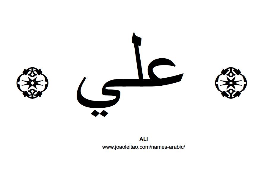 Ali in Arabic Name Ali Arabic Script How to Write Ali in