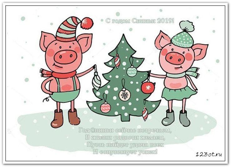 Картинки с новым годом коллегам год свиньи, пчелки как украсить