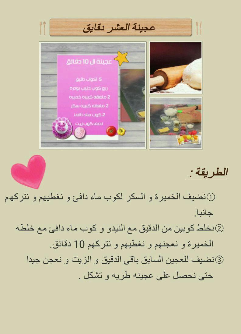 عجينة العشر دقايق Arabic Food Food And Drink I Foods
