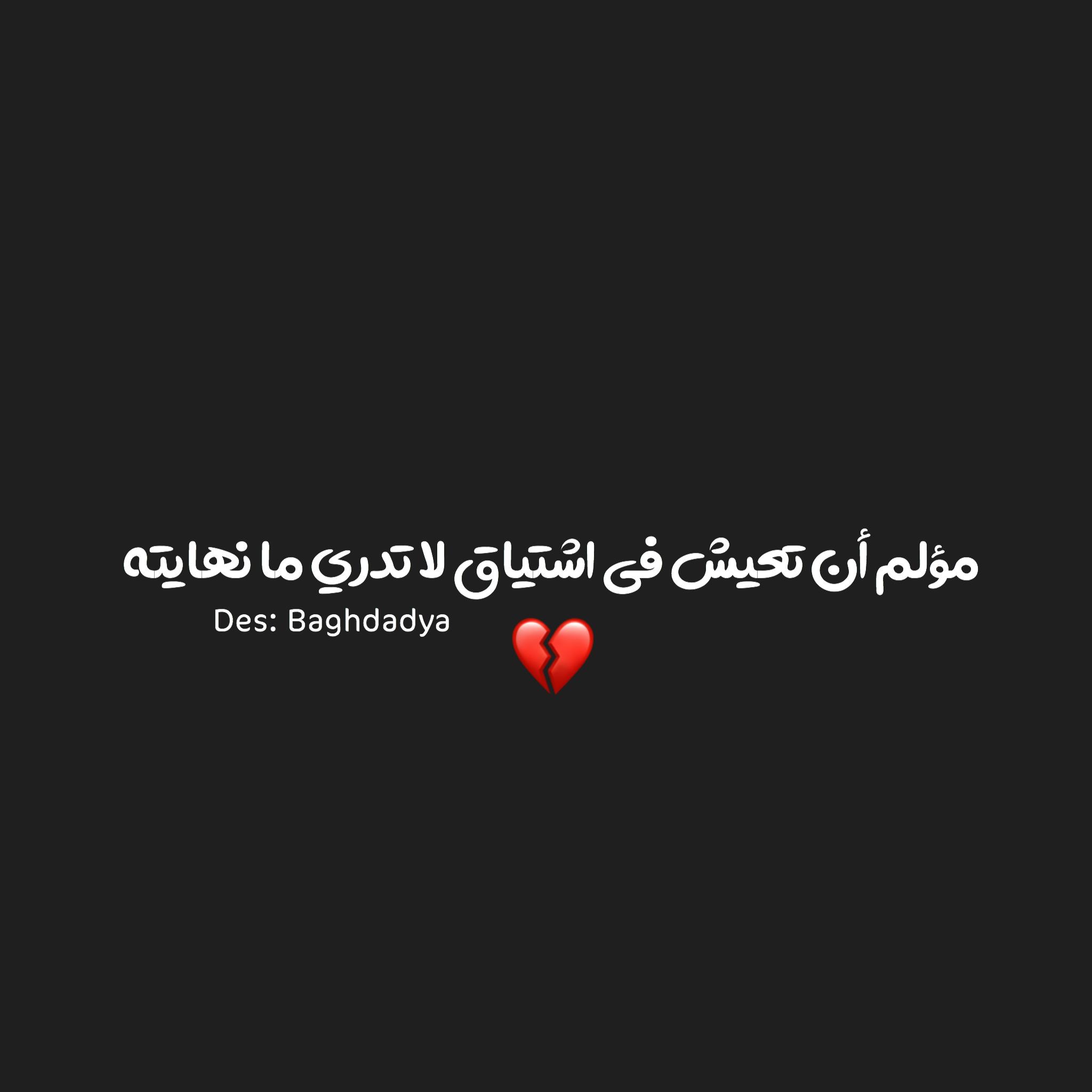اشتقت لك Arabic Words Arabic Quotes Words