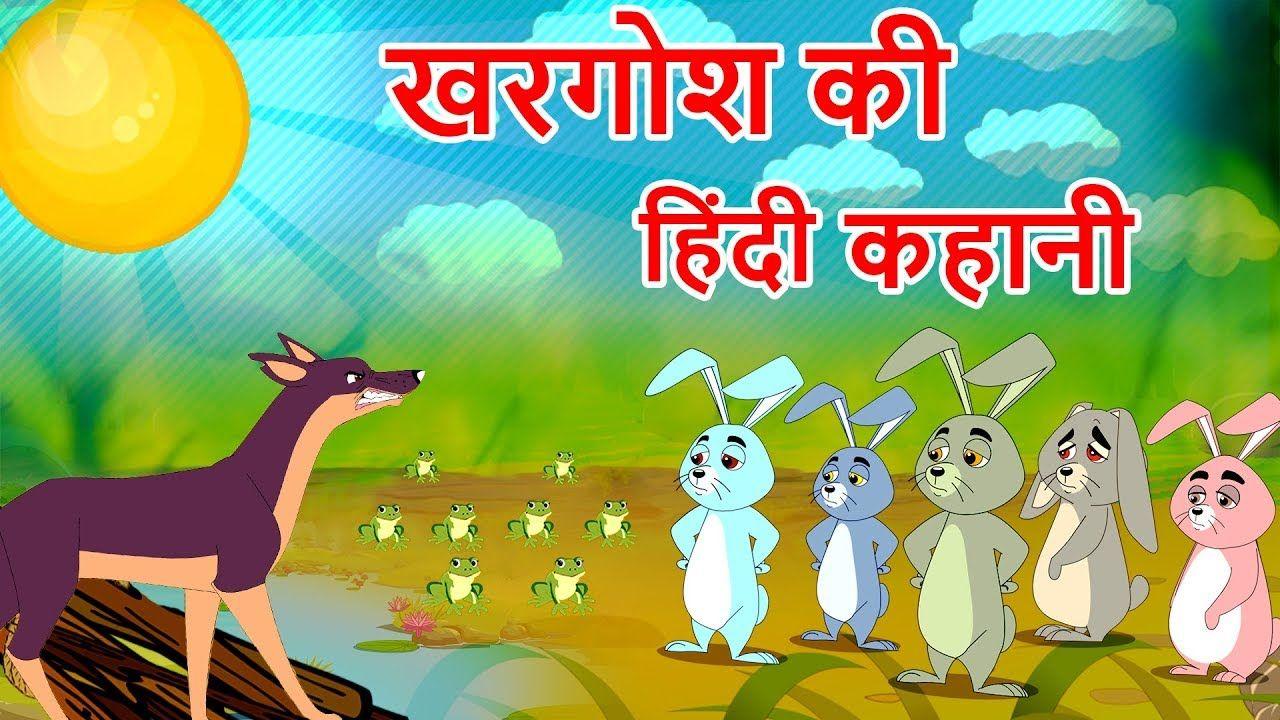 Rabbit Kahani- Animated Hindi Moral Stories For kids खरगोश की