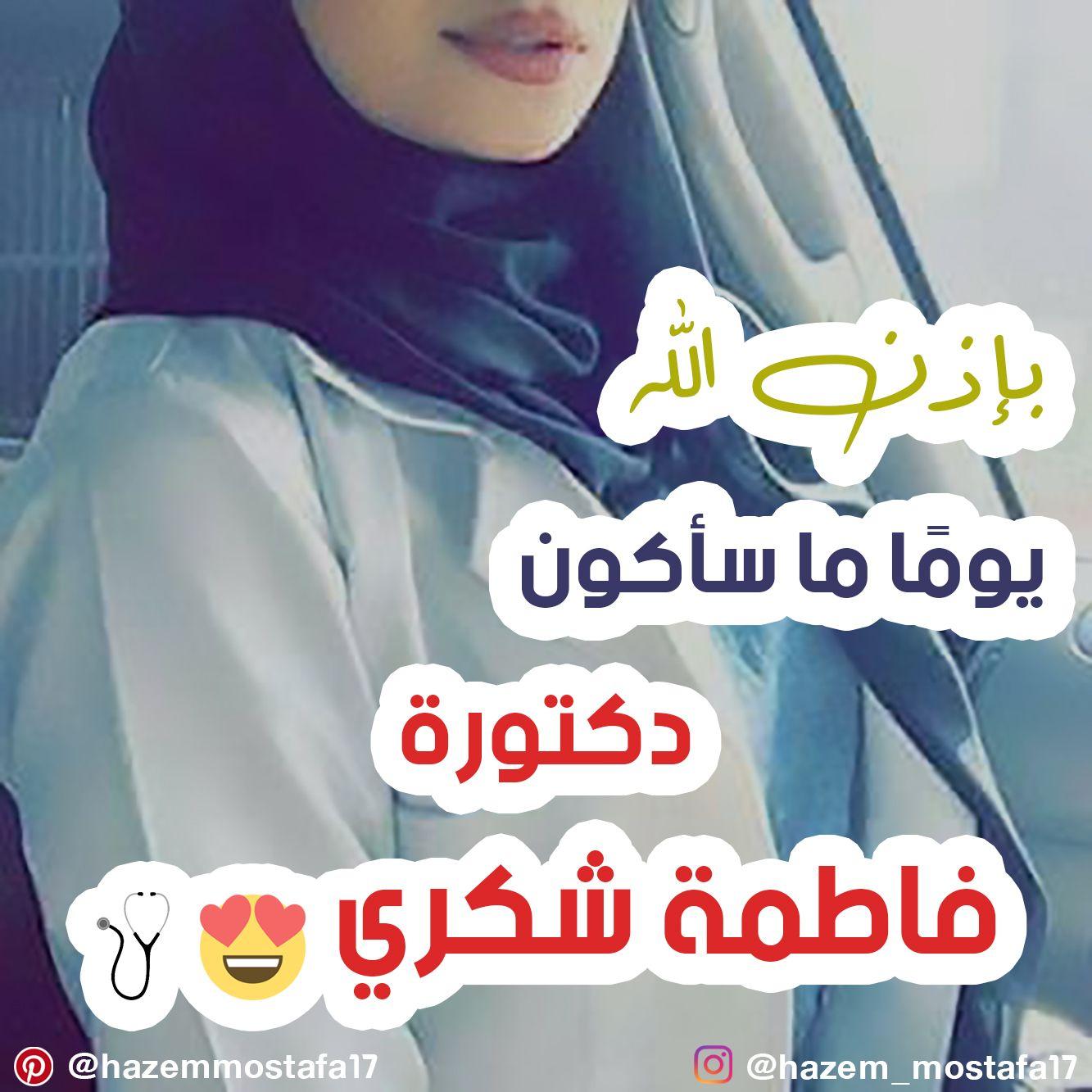 بإذن الله يوم ا ما سأكون دكتورة فاطمة شكري Arabic Quotes Quotes Arabic