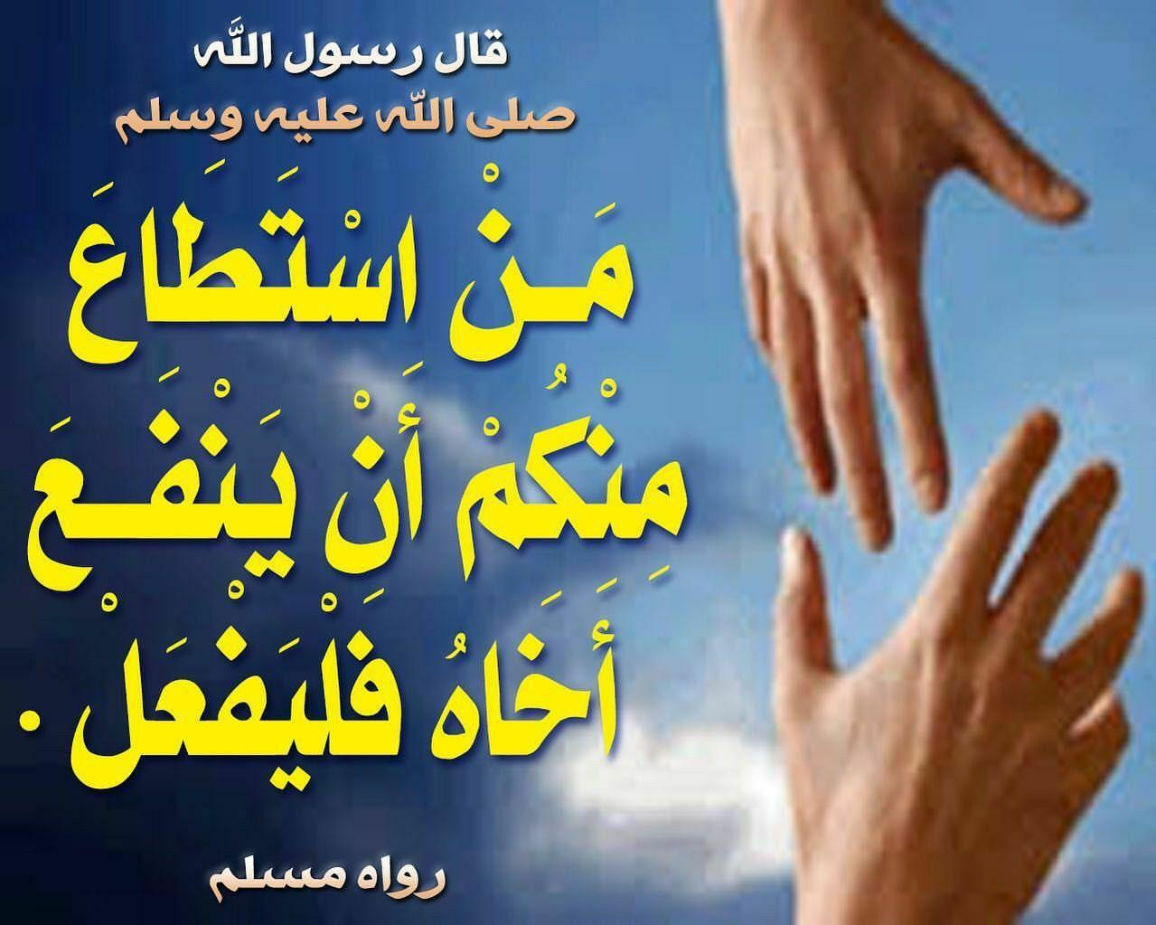 Pin By الراجية عفو ربها On أحاديث عن الرسول صلى الله عليه وسلم Islamic Quotes Ahadith Quotes