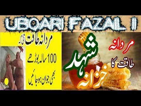 mardana taqat or Timing ka lajawab nuskha urdu totkay | Timing
