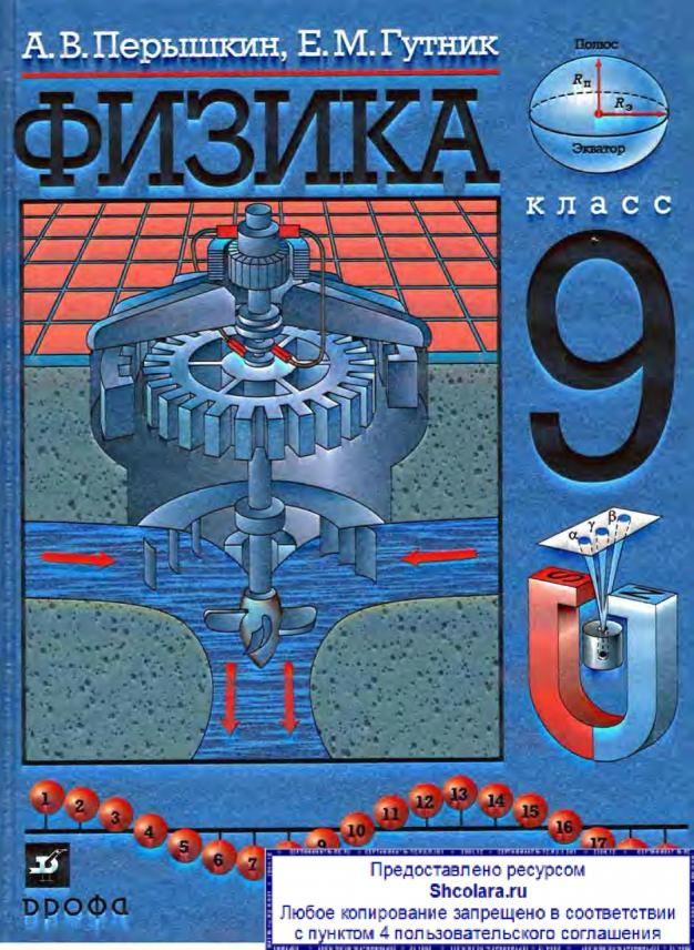 Учебник 9 класс pdf физика
