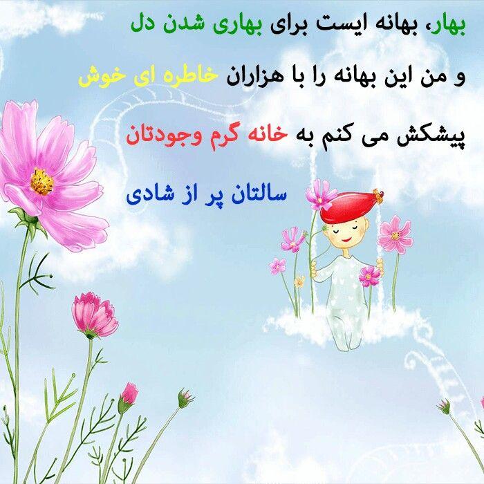 سال نو مبارک Nowruz Pink Wallpaper Iphone Eid Greetings