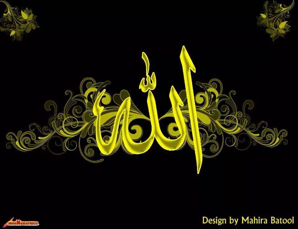 Pin On Allah ﷲ