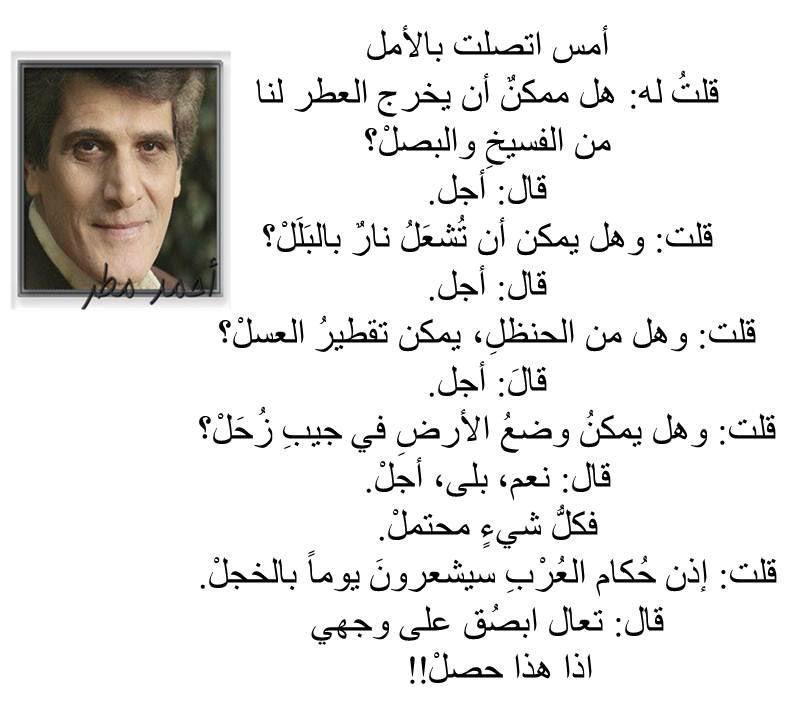 أحمد مطر Beautiful Arabic Words Wisdom Quotes Life Words Quotes