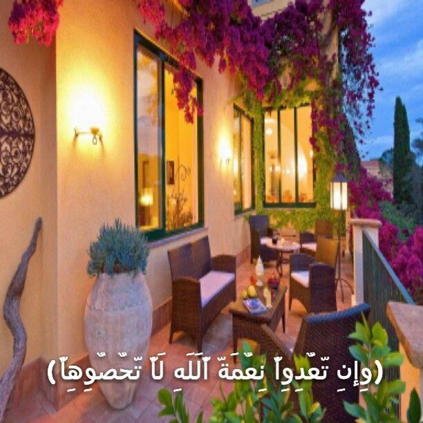 نعم الله علينا لا تعد ولا تحصى Photo Islam Painting