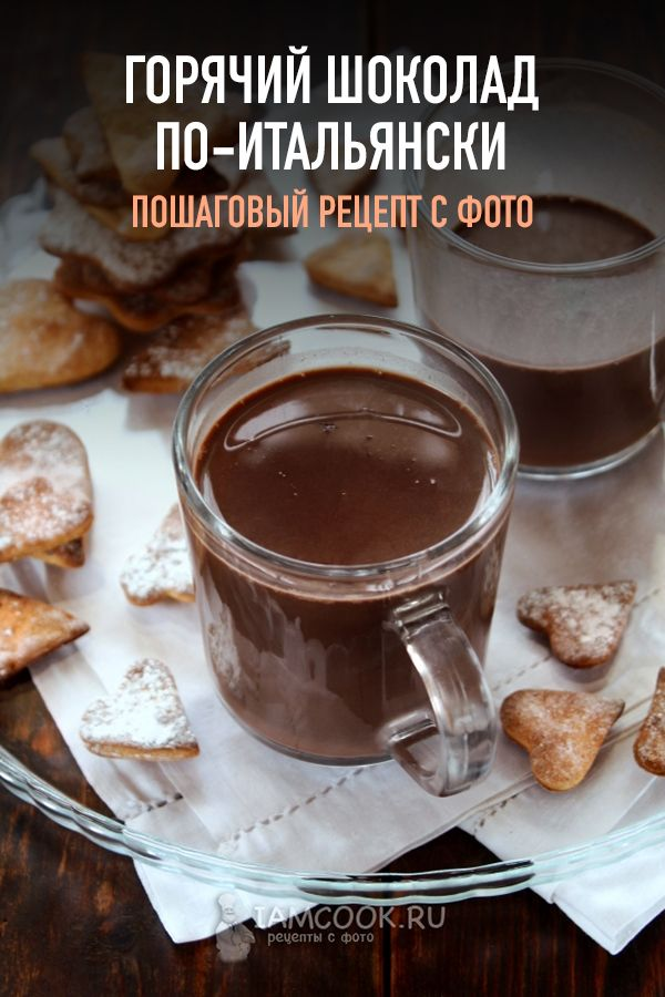 Photo of Hot chocolate in Italian – recipe with a photo in Russian