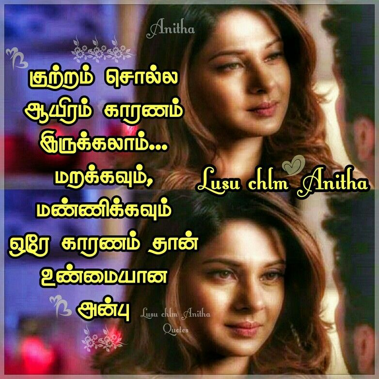 Pin By Ekambaram S Little Princess On Feelings Actor Quotes Attitude Quotes Tamil Love Quotes