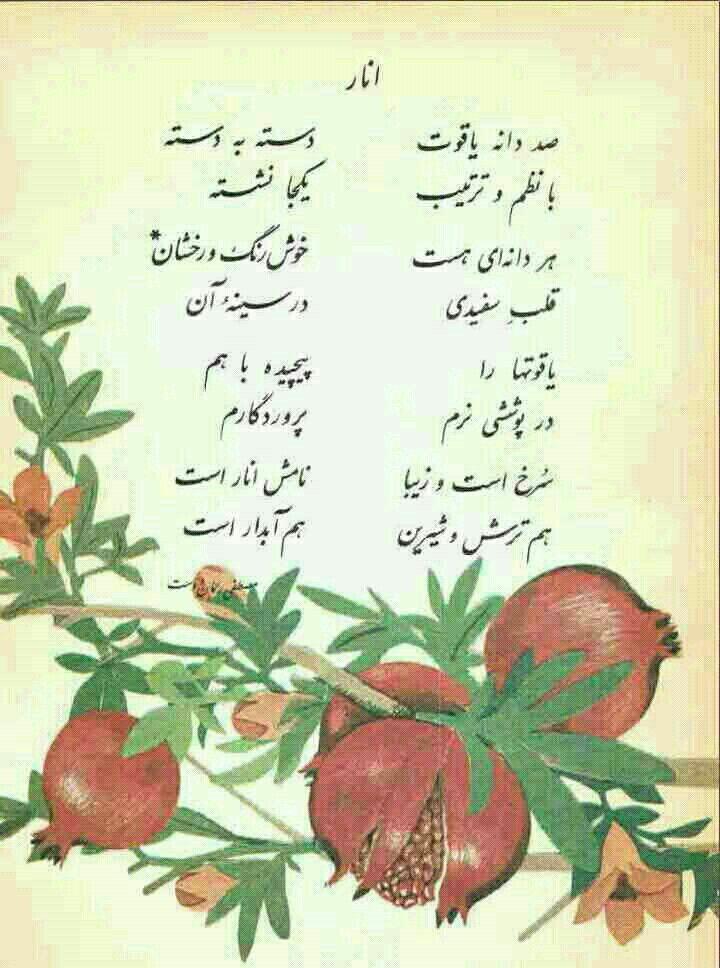 به یاد روزهای مدرسه Persian Poem Calligraphy Iran Pictures Persian Quotes