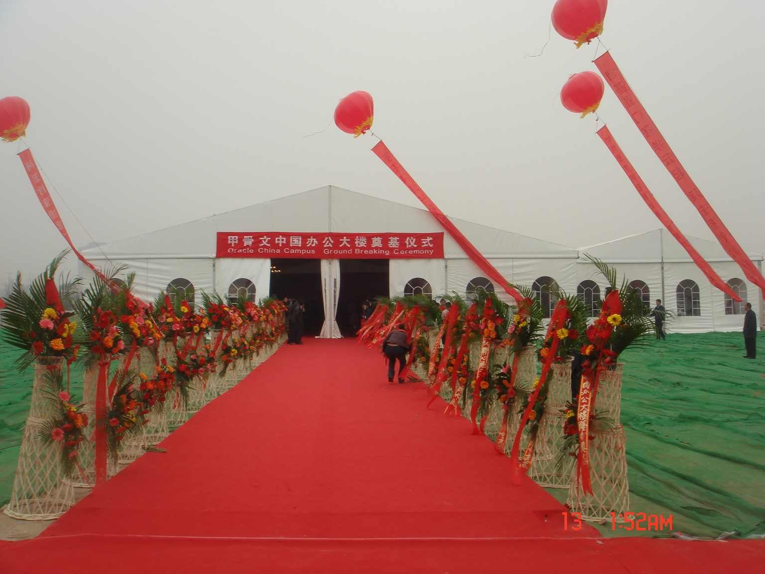 ceremony tent - company anniversary - red carpet & ceremony tent - company anniversary - red carpet | Party Tent ...