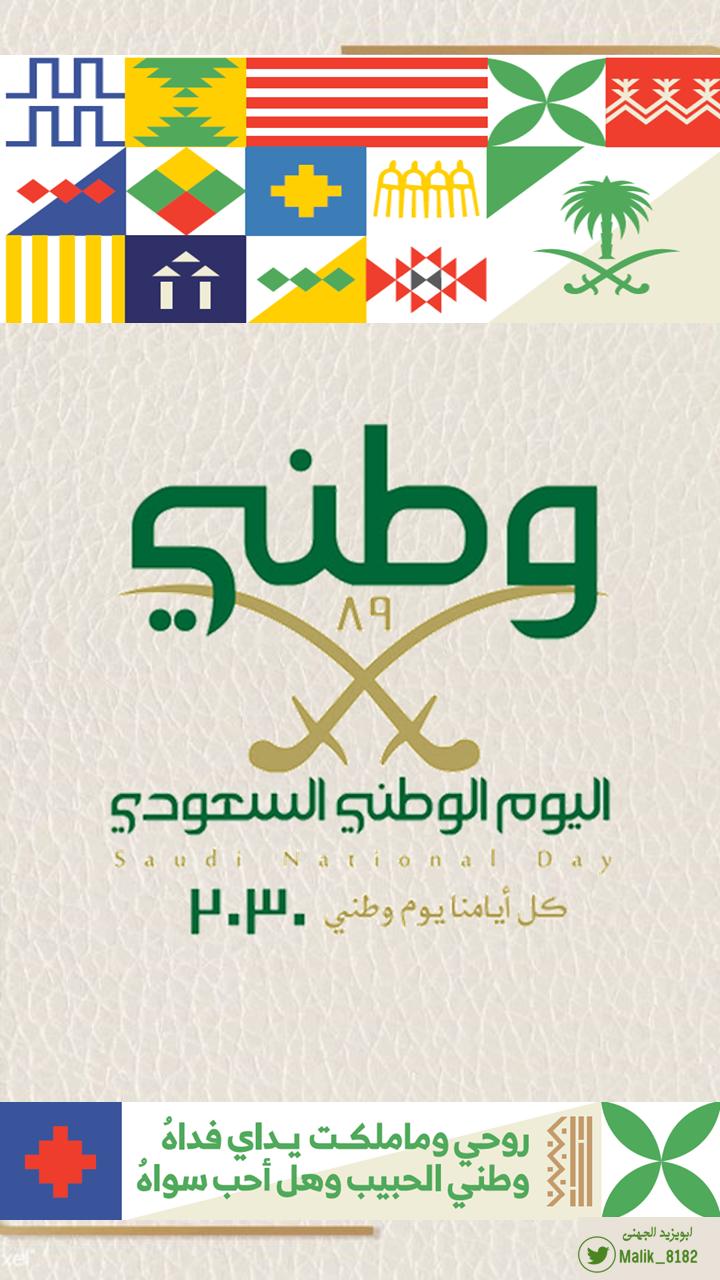 Pin By مالك الجهني On اليوم الوطني 89 School Art Activities Paper Projects Diy National Day Saudi