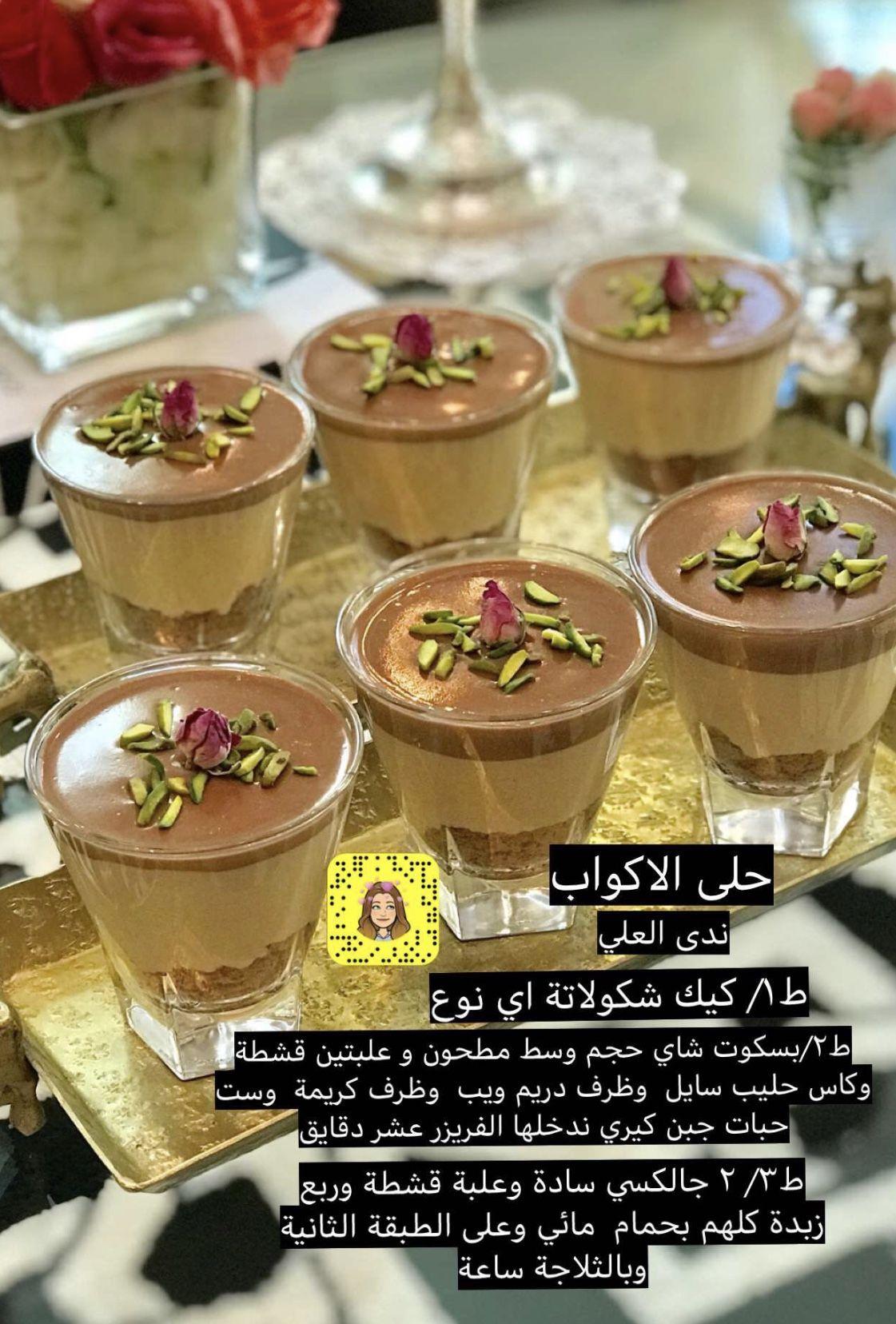 Pin By Hessa On وصفات حلا Yummy Food Dessert Cookout Food Food