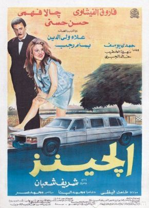 مشاهدة فيلم الجينز 1994 اون لاين Movie Tv Movies Tv Shows