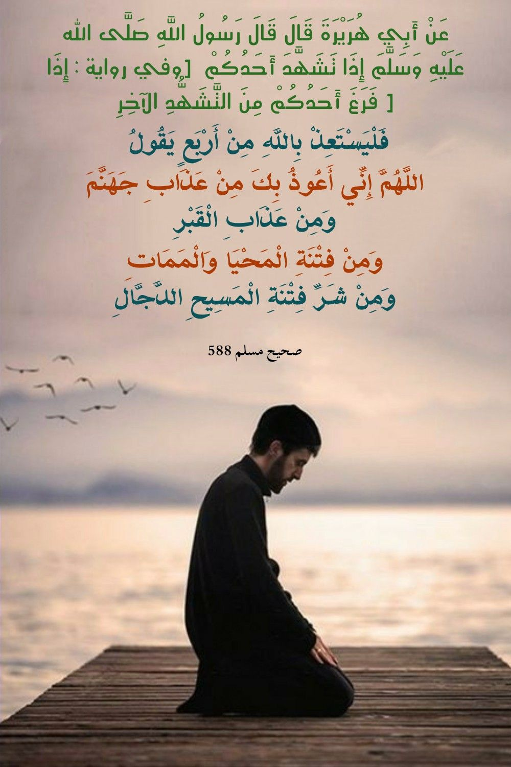 Pin By Amour De Dieu On احاديث Life Quotes Islam Quran Quotes