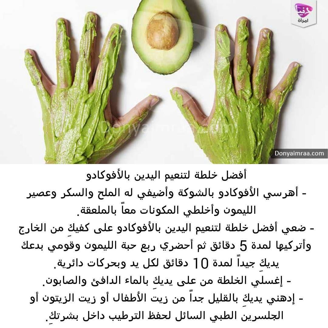 Emraa On Instagram طبقي أفضل خلطة لتنعيم اليدين بالأفوكادو يوميا عندما تشعرين بأنك بحاجة إلى ذلك قبل النوم حتى لا ت Instagram Posts Hair Beauty Green Beans