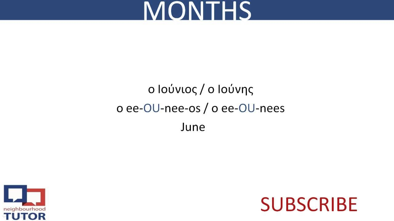 Learn Greek Vocabulary Lesson 6 Months