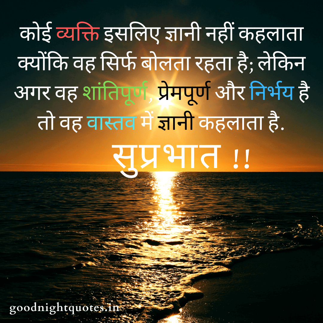 +41good morning images with inspirational quotes in hindi