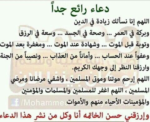 دعاء رائع وجميل جدا Quotes Words Islam