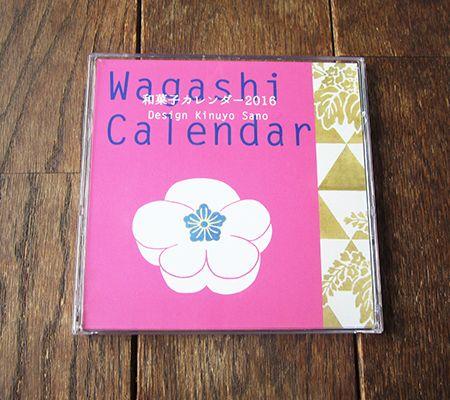 浜松市のあんこ屋さん*鈴木製あん:『 和菓子カレンダー*2016 』 販売♬