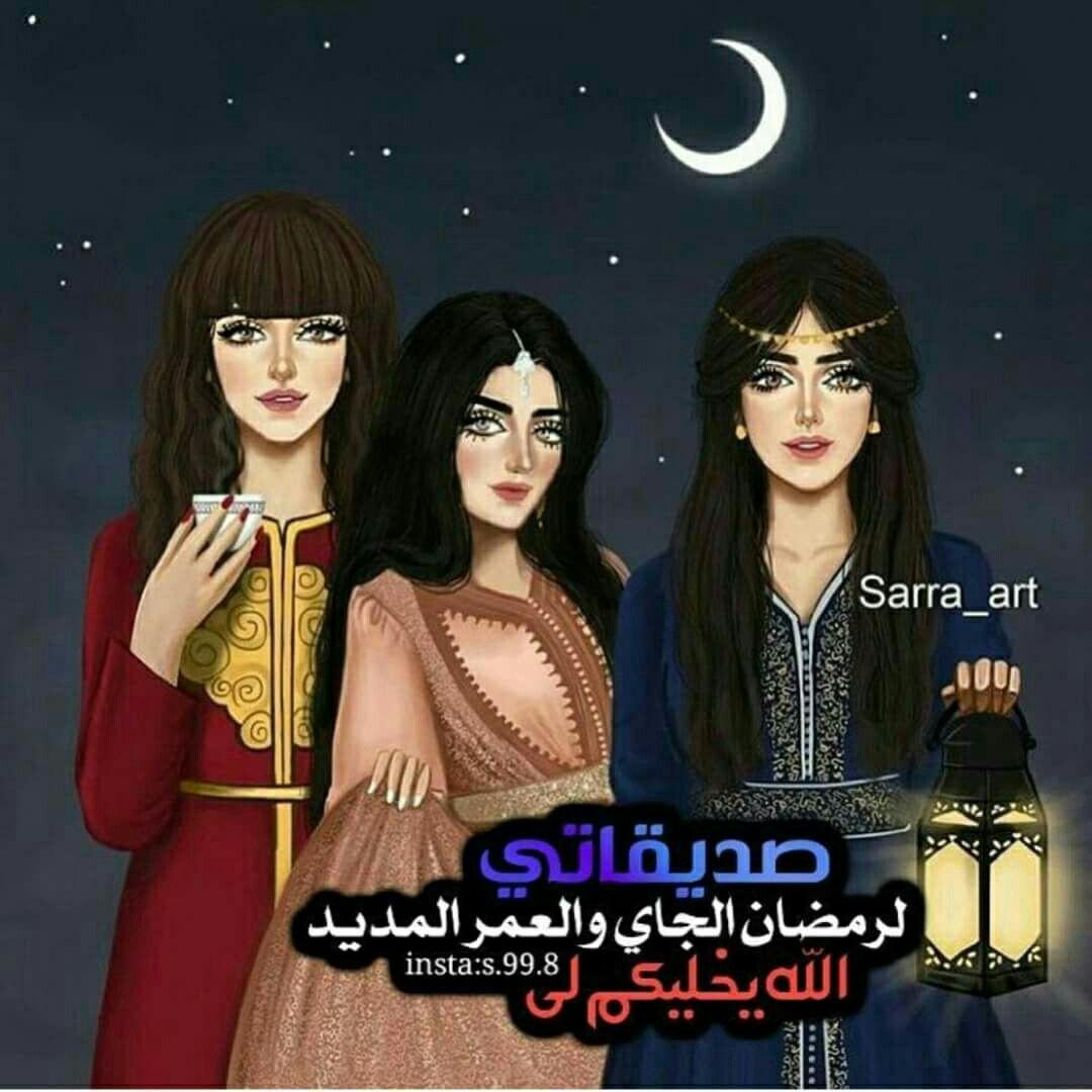 Pin By Fbs Alshaer On رمضان كريم Ramadan Cards Girly Drawings Ramadan Crafts