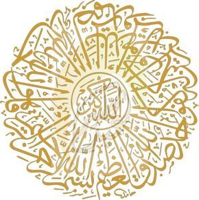 Turkish Calligraphies Ihlas Suresi Desenler Sablon Baski Ip Sanati