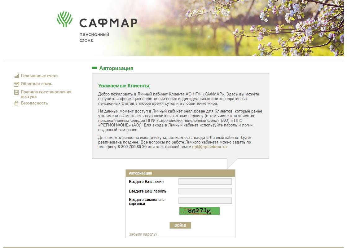 Пенсионный фонд сайт официальный личный кабинет регистрация расчет пенсии для военнослужащего калькулятор