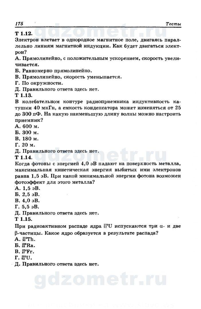 Готовые домашние задания к учебнику анлийский язык 11 класс н.в.юхнель