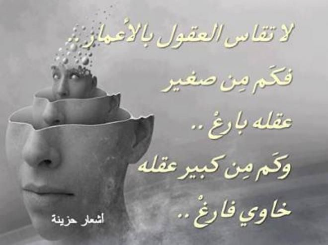 اشعار حزينه | حروف ومعاني | Arabic quotes, Movie posters