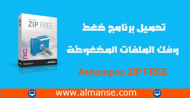 تحميل برنامج ضغط وفك الملفات المضغوطة Ashampoo Zip Free World Information December Holidays Free
