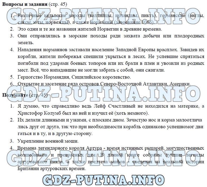 Ответы для тетрадь по географии 8 класс а.н витченко г.г обух