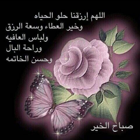 صباحيات صباح الخير دعاء الصباح Doua