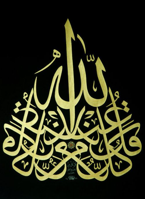 All From Allah (Quran 4:78; Surat an-Nisa' Calligraphy)